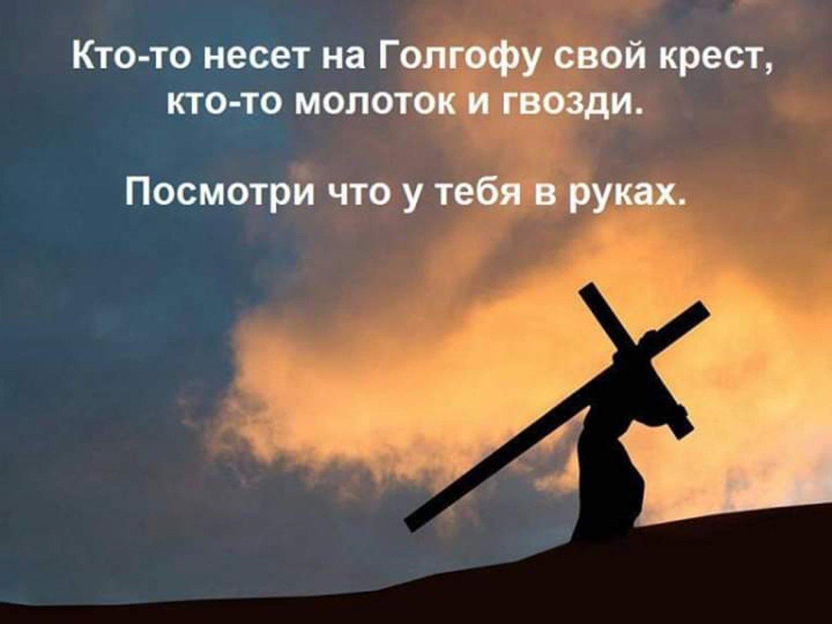 Ты мой крест картинки