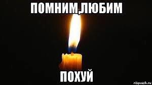 свеча в картинках мем больше