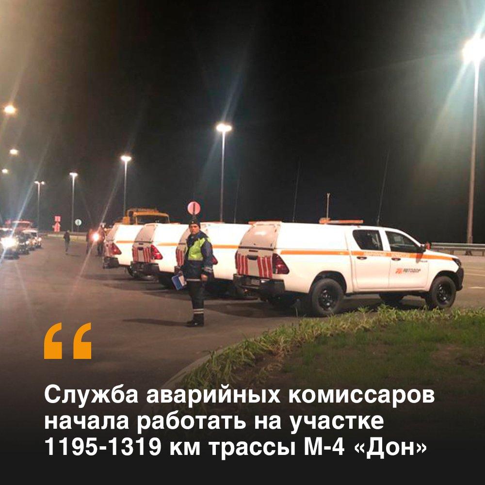 М4 Дон 1195 км 1319 км платный участок Краснодарский край