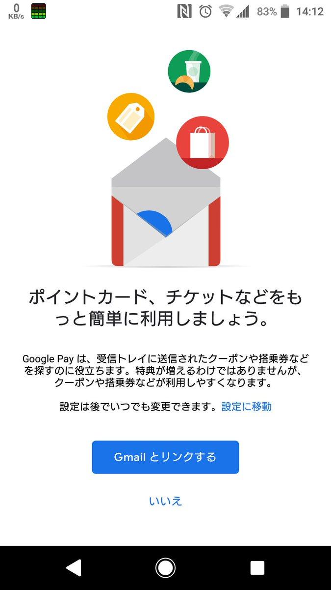 Google Pay   「「支払、出金」機能を有する決済系サービス表