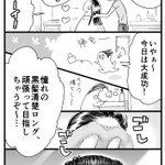 仲間由紀恵風の黒髪ロングにしてもらったはずなのに!?鏡を見たら別人だった!