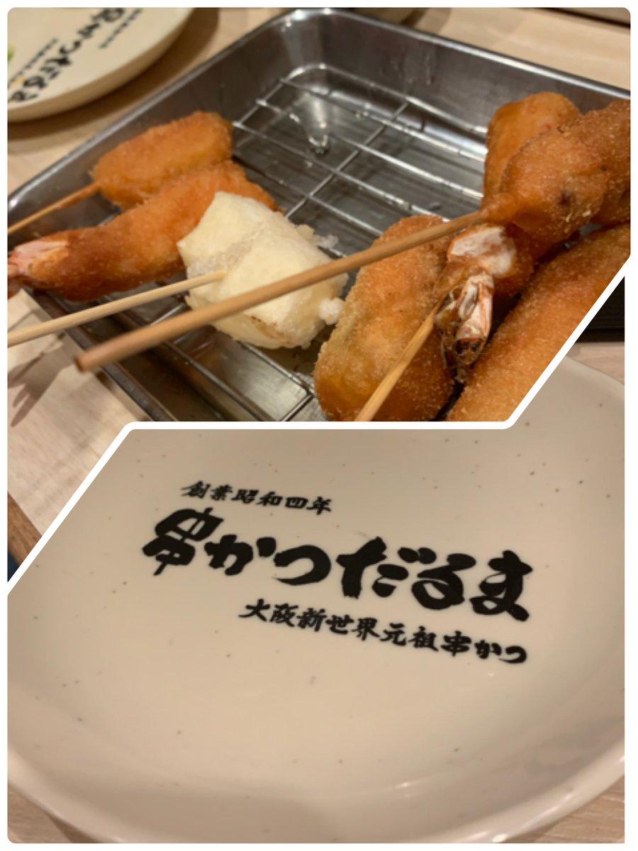 昨日は「だるま」で串カツ 美味しかった😊 今日も寒い〜😭