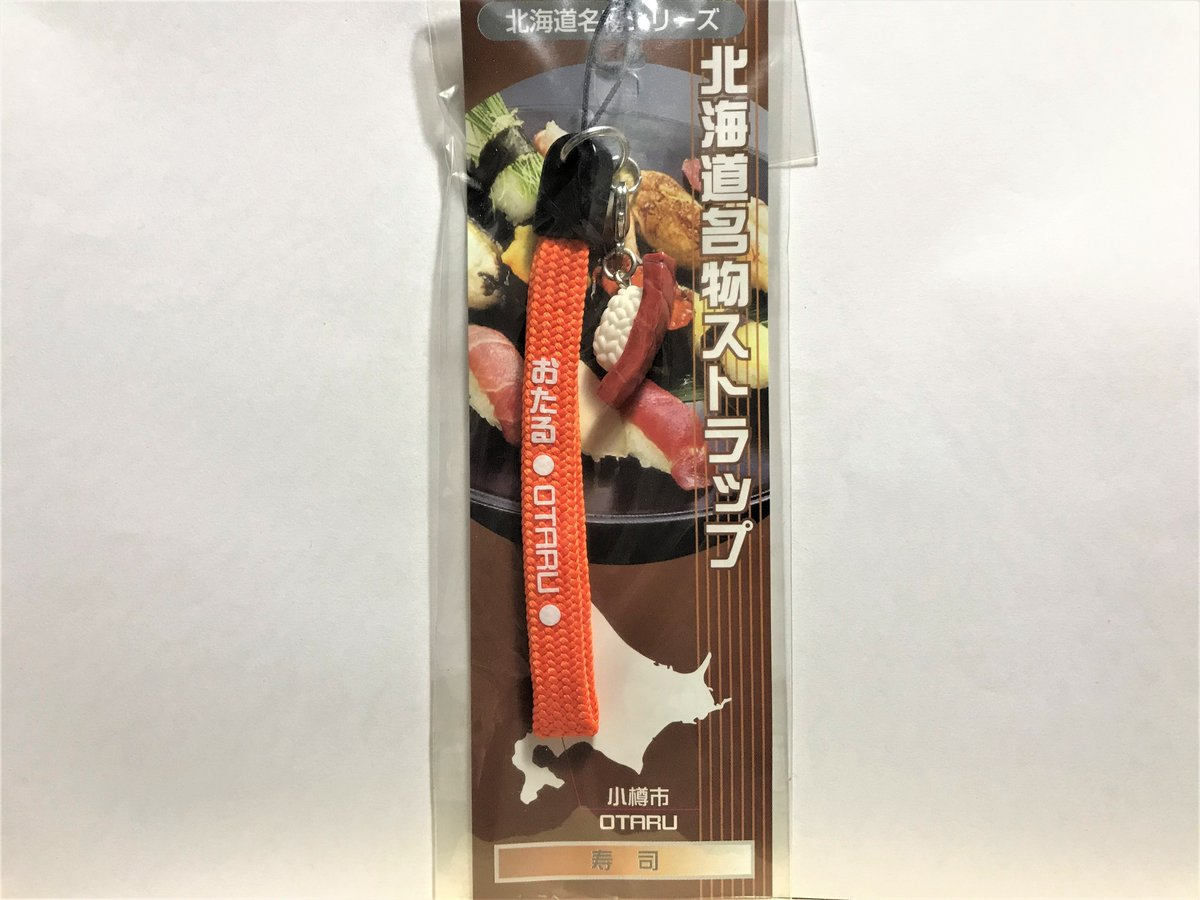 北海道名物ストラップ ⑪小樽市-寿司(まぐろ) ミニチュアストラップ