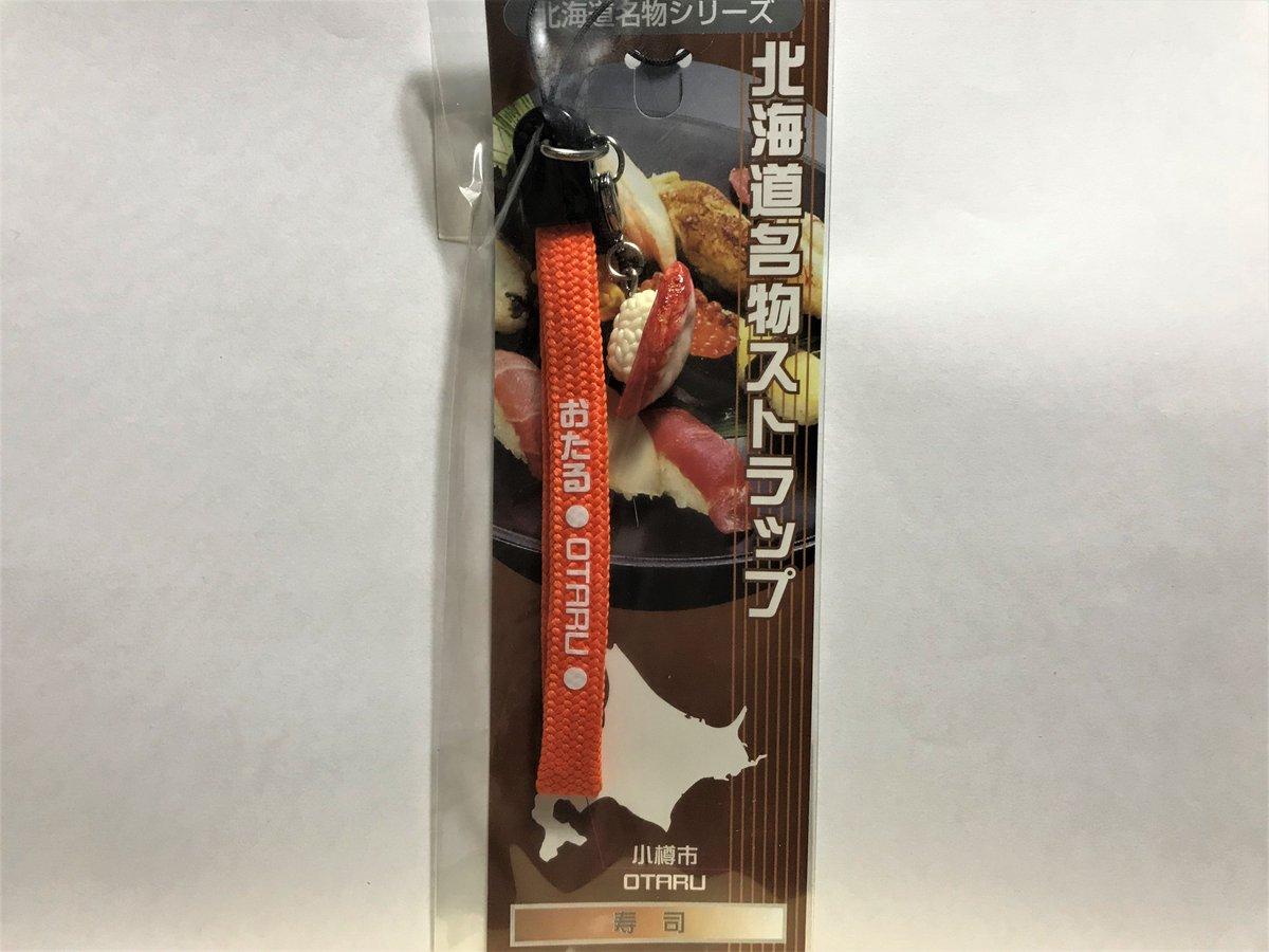 北海道名物ストラップ ⑪小樽市-寿司(大トロ) ミニチュアストラップ