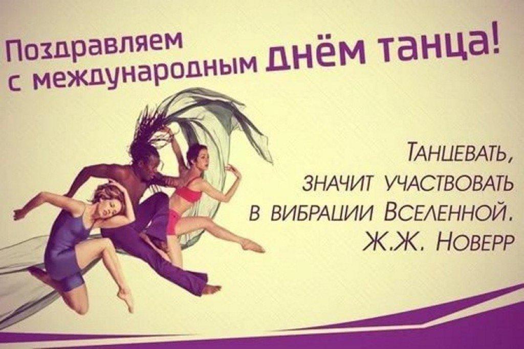 день танца поздравления самых интересных