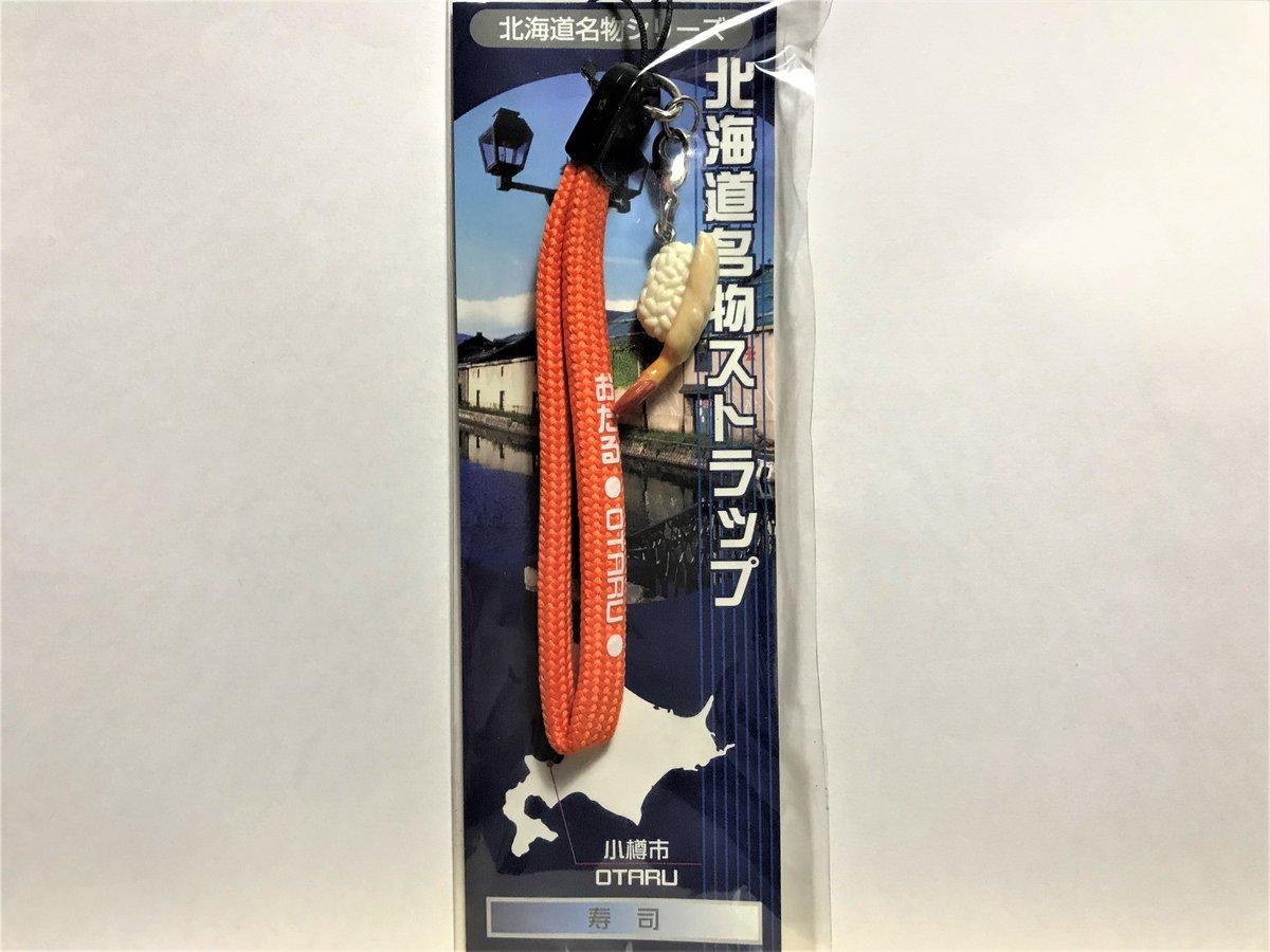 北海道名物ストラップ ⑪小樽市-寿司(えび) ミニチュアストラップ