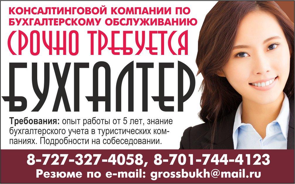 Ищу работу в алматы бухгалтером на дому бухгалтер для ип вакансии краснодар