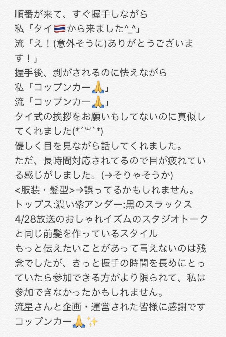 横浜 流星 twitter
