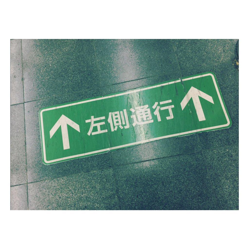 通行 国 左側