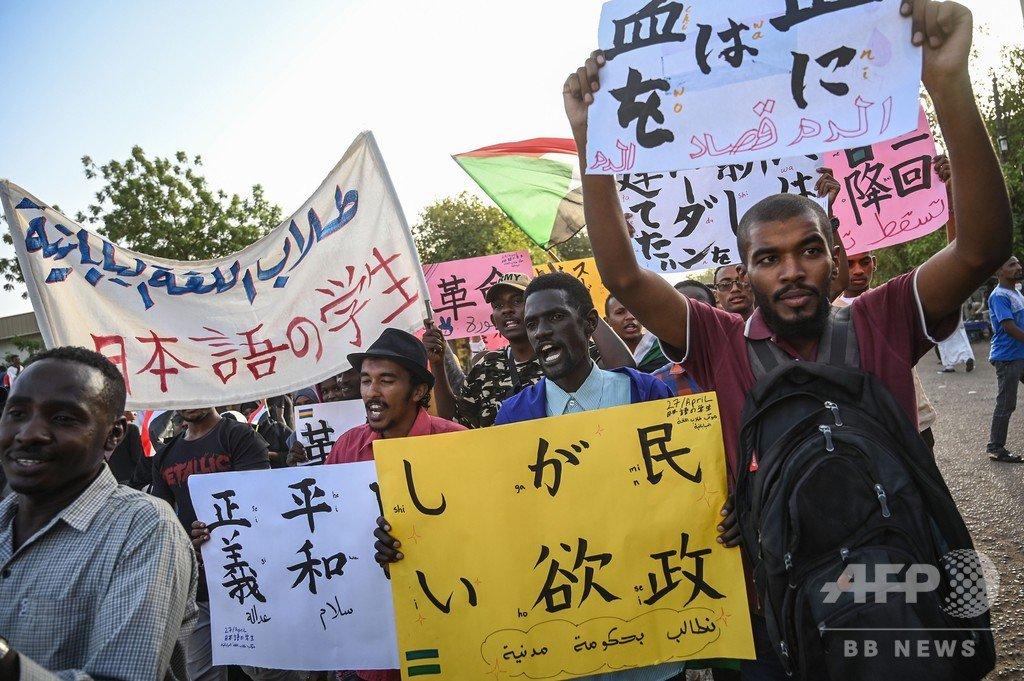 スーダンの反政府デモ。世界の人に認知されたいと日本語科まで参戦してるのでみんなにも知ってほしい。