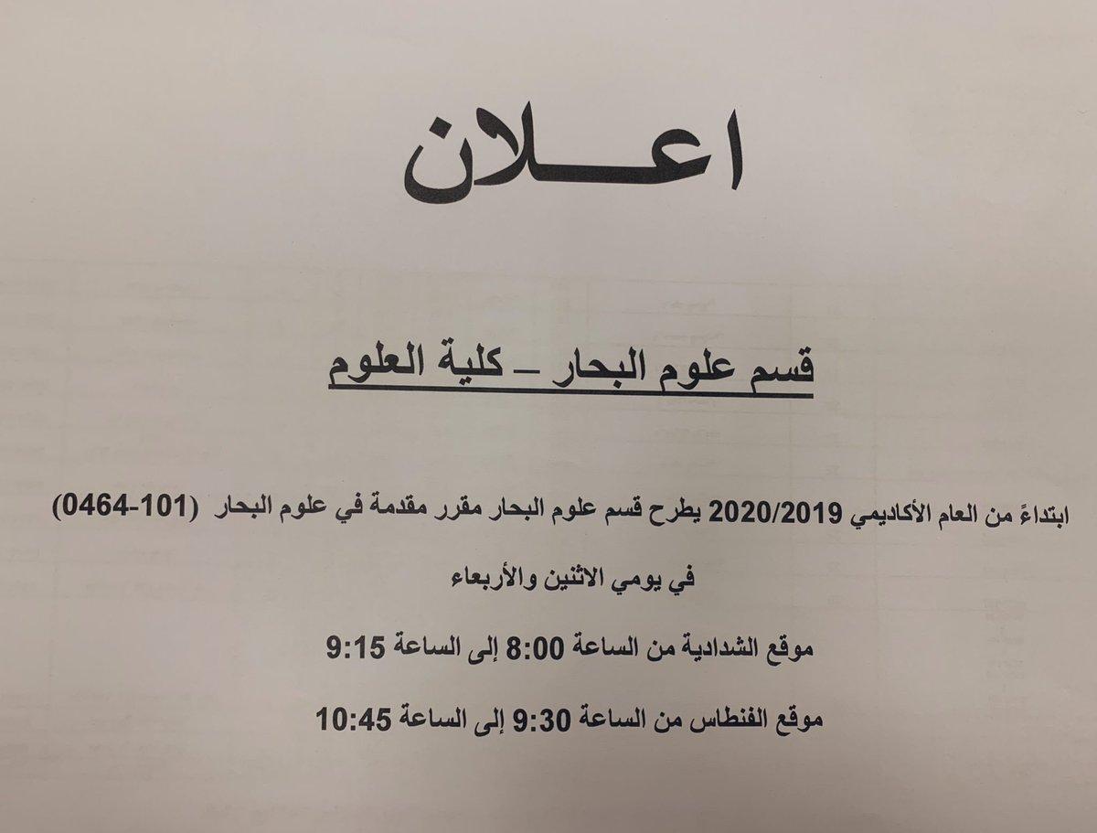 📌اعلان:- تعلن كلية علوم البحار عن طرح مقررات اختيارية في جامعة صباح السالم (الشدادية) للفصل الدراسي الاول ٢٠١٩/٢٠٢٠.