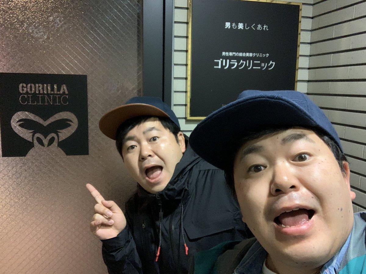 ゴリラクリニックでヒゲ脱毛してきました?令和は青ひげが目立たない双子になる予定です!!#ゴリラクリニック