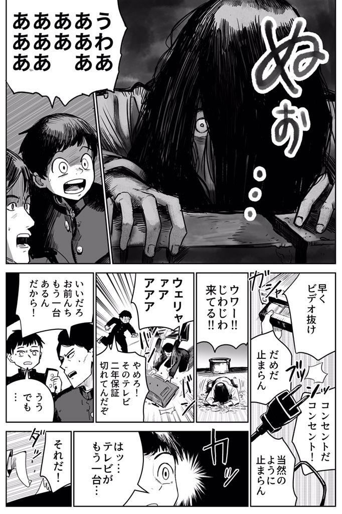 【漫画】呪いのビデオを発見した時の画期的な解決策!!!