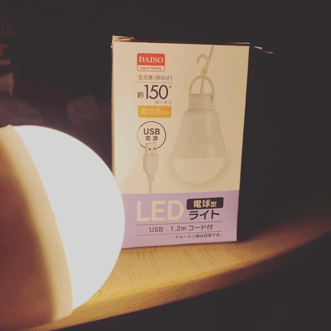 test ツイッターメディア - やっと売ってました。 USB.LED電球。 モバイルバッテリーにつなぐだけ‼️ ずっと品切れでした。 これが、100円‼️‼️ 停電時に役立ちます。 #災害グッズ  #ダイソー #LEDライト https://t.co/AduSYwKfIJ