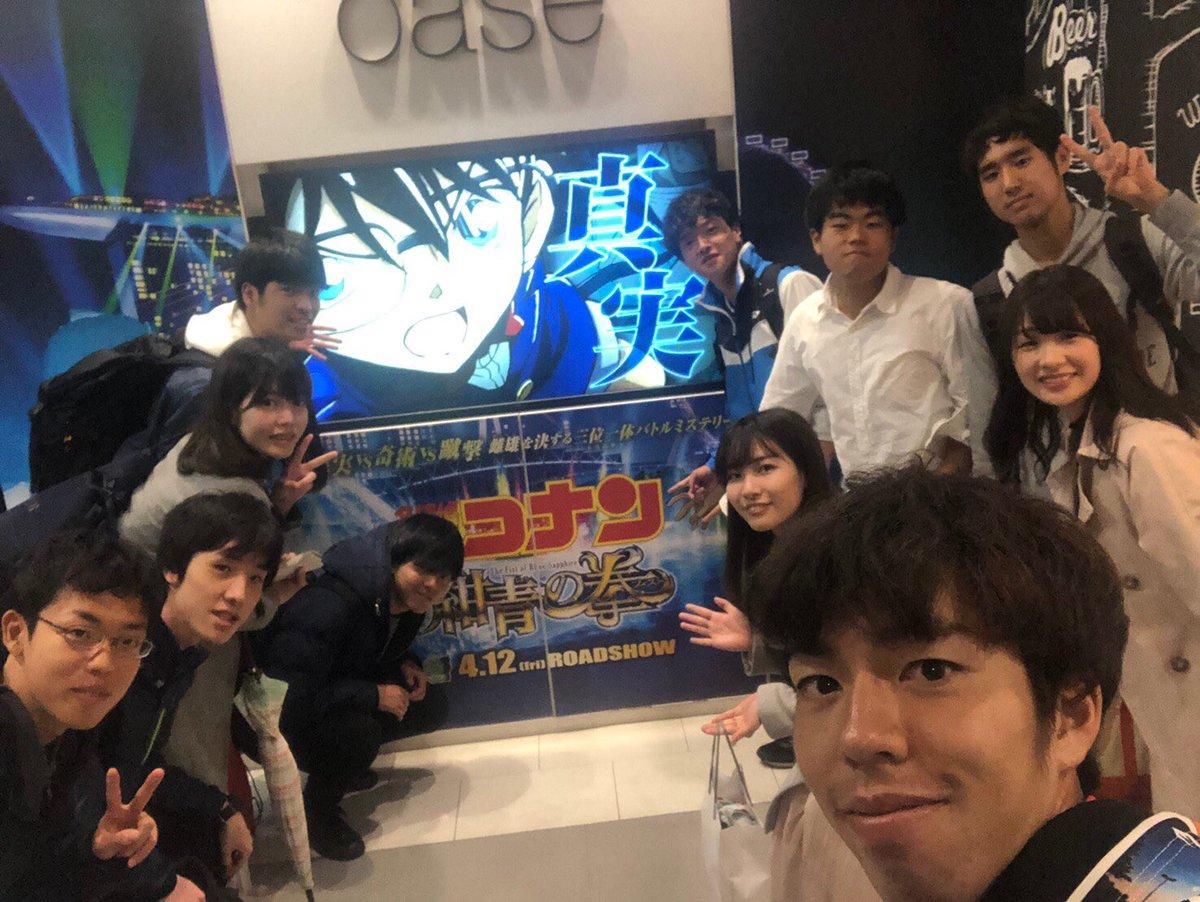 今年もコナン好きな軟テ部員でコナンの映画を見に行きました😊 新入生も一緒に見にきてくれて嬉しかったです😆 映画の前にはカラオケに行ったりご飯を食べたりしました!😋 とっても楽しかったです✨💕 #東京慈恵会医科大学 #軟式テニス部