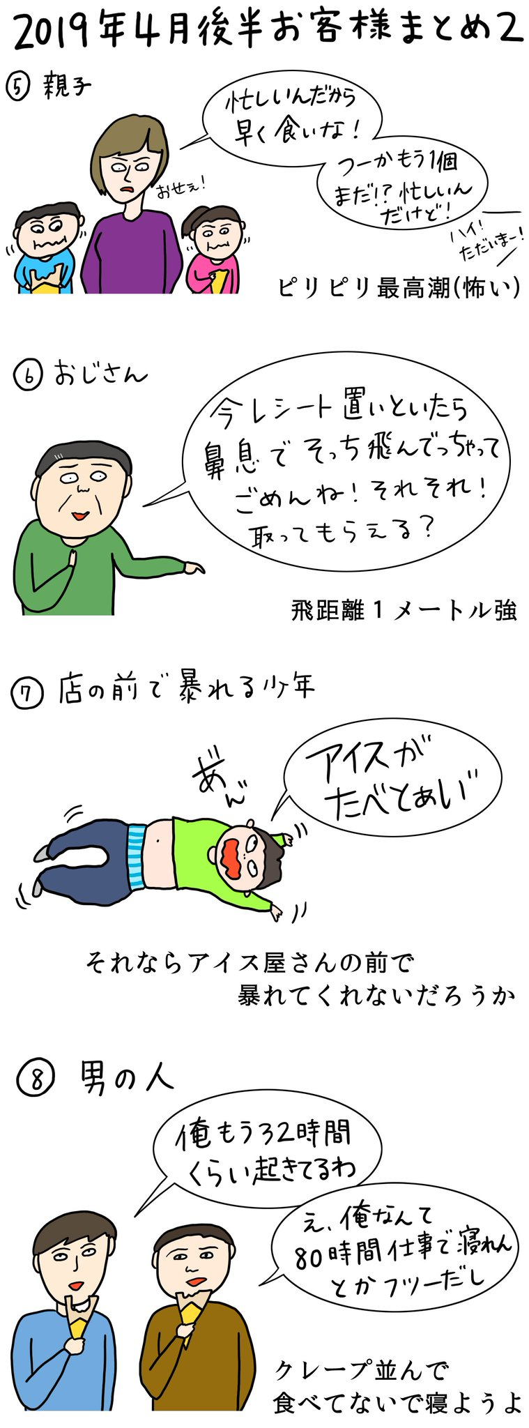 クレープ屋さんで働いていたら出会う愉快なお客様たちwww日本は平和だなwww