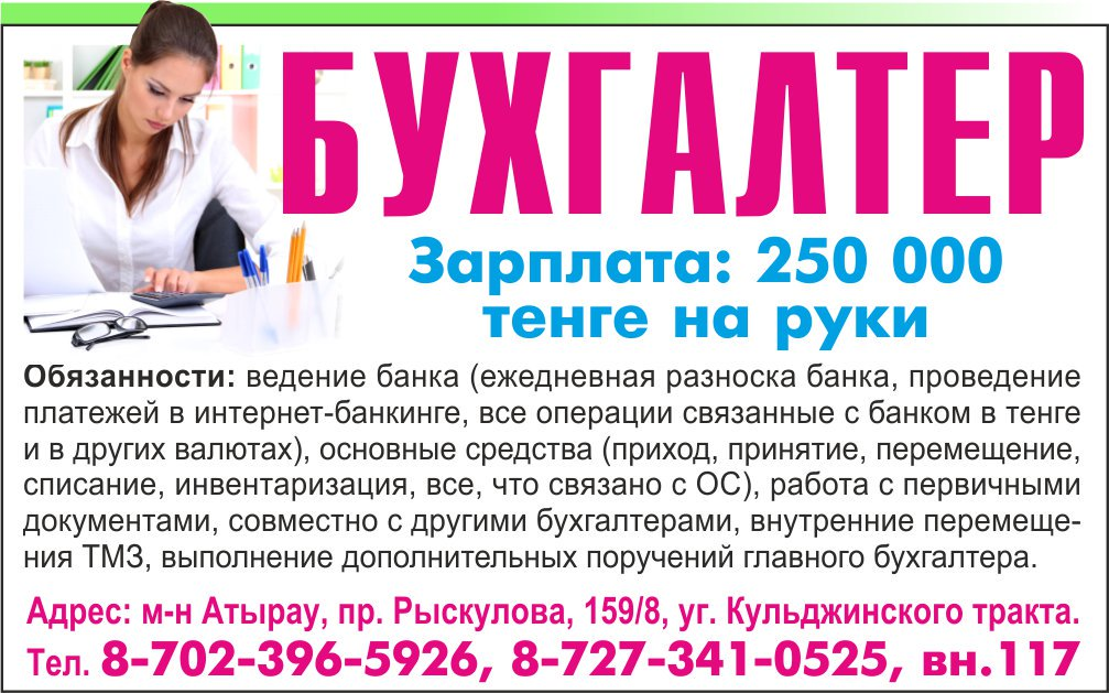 Подработка бухгалтером на дому в брянске сенсорные нагрузки бухгалтер