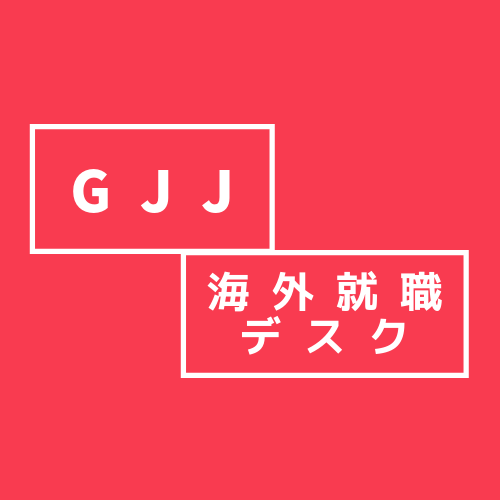 5月4日(土)【はじめての海外就職セミナー】【グローバル就職オンラインセミナー】5月6日(月:祝)【新卒・第2新卒向け海外就職セミナー】GW中にのんびりオンラインセミナーはいかがでしょう♪ 詳しくはGJJサイトよりご覧くださいませ~ →