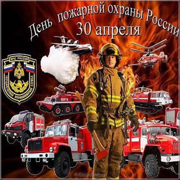 Открытки поздравления пожарным с днем пожарной охраны, советском