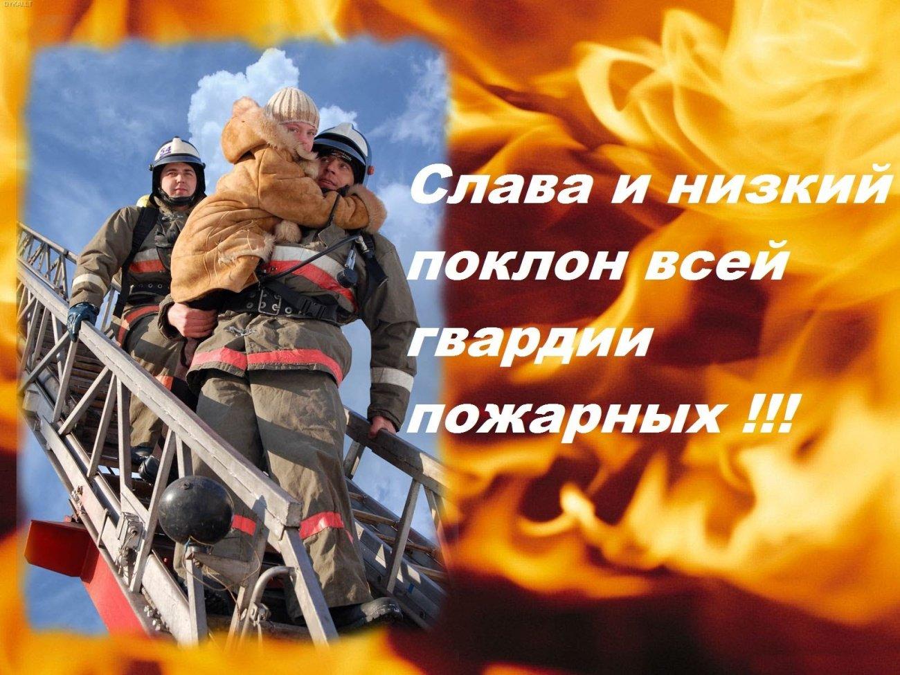 Картинки с праздником пожарного