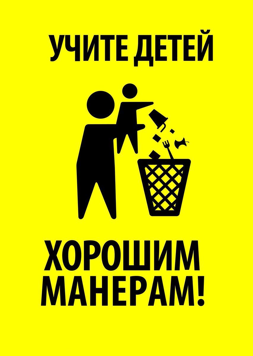 марте картинка для людей которые мусорят просили тебя найти