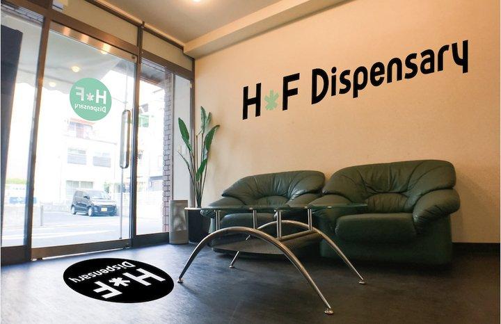 日本首家大麻二酚(CBD)专卖店《H&F Dispensary》即将开业
