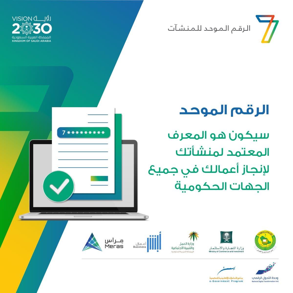 وزارة التجارة On Twitter ماهي خدمة الرقم الموحد للمنشآت تعر ف أكثر على الخدمة من خلال الفيديو