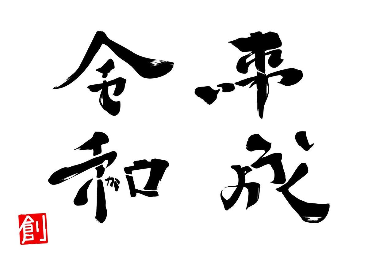 الوسم カタカナ漢字 على تويتر