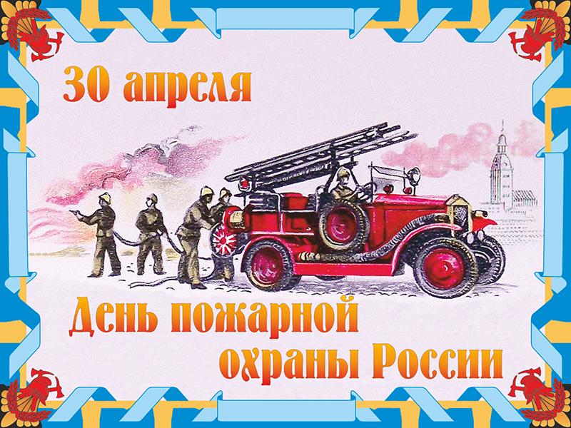 Открытки пожарным