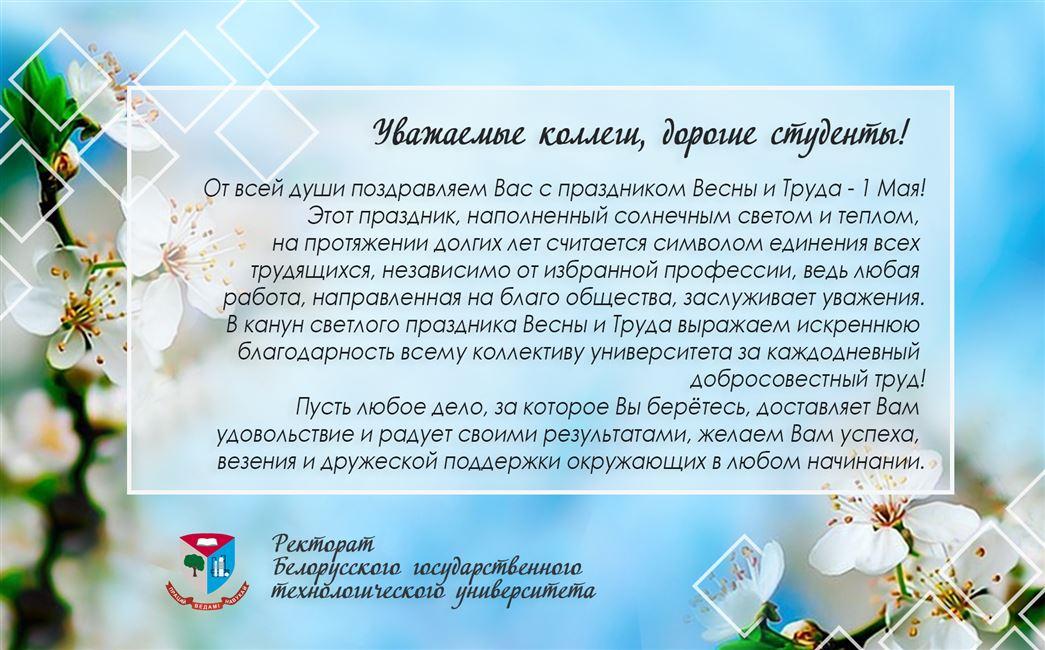 Поздравление с 1 мая официальное в прозе министру