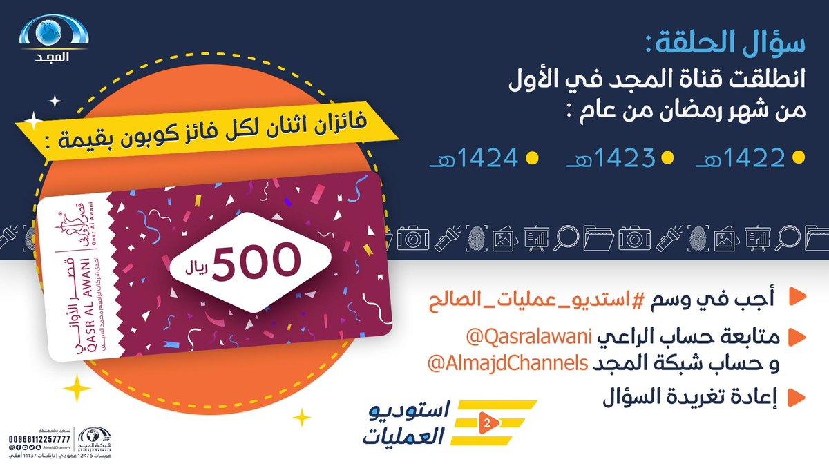 شارك و اربح 😍✨ كوبون بقيمة 500 ريال 💵 مقدم من : @Qasralawani  🔸 انطلقت قناة المجد في الأول من شهر رمضان من عام ؟  أجب على السؤال في وسم #استديو_عمليات_الصالح و طبّق باقي الشروط 👇 و فالك الفوز 🌟