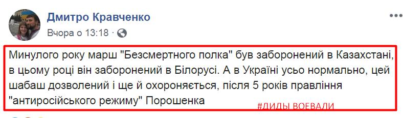 Формат празднования 9 мая по российскому образцу неприемлем для Украины, - сотрудник УИНП Рябенко - Цензор.НЕТ 9336