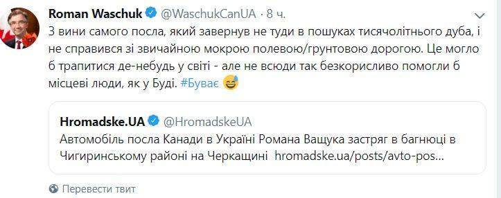"""""""Де дорога?"""" - посол Канади Ващук застряг на автомобілі в Черкаській області - Цензор.НЕТ 6764"""