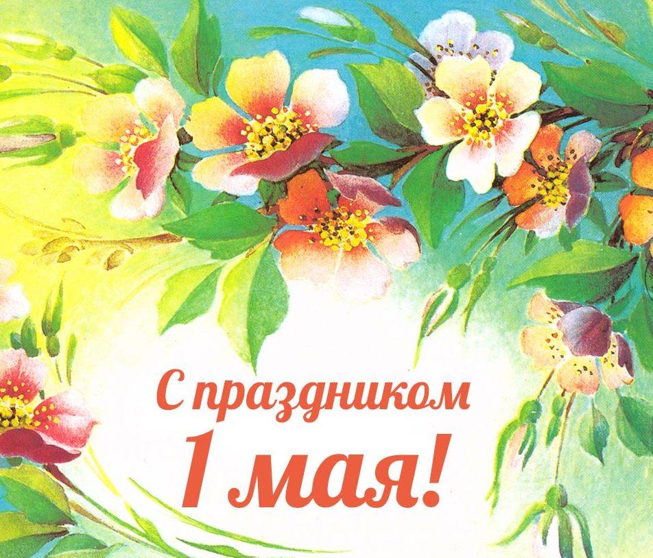 Украина, 1 май открытки поздравительные открытки