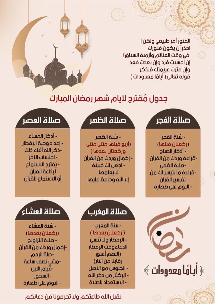 إشراق Ar Twitter ليكن رمضان فرصة لأن تتغير إلى الأفضل تقويم لشهر رمضان