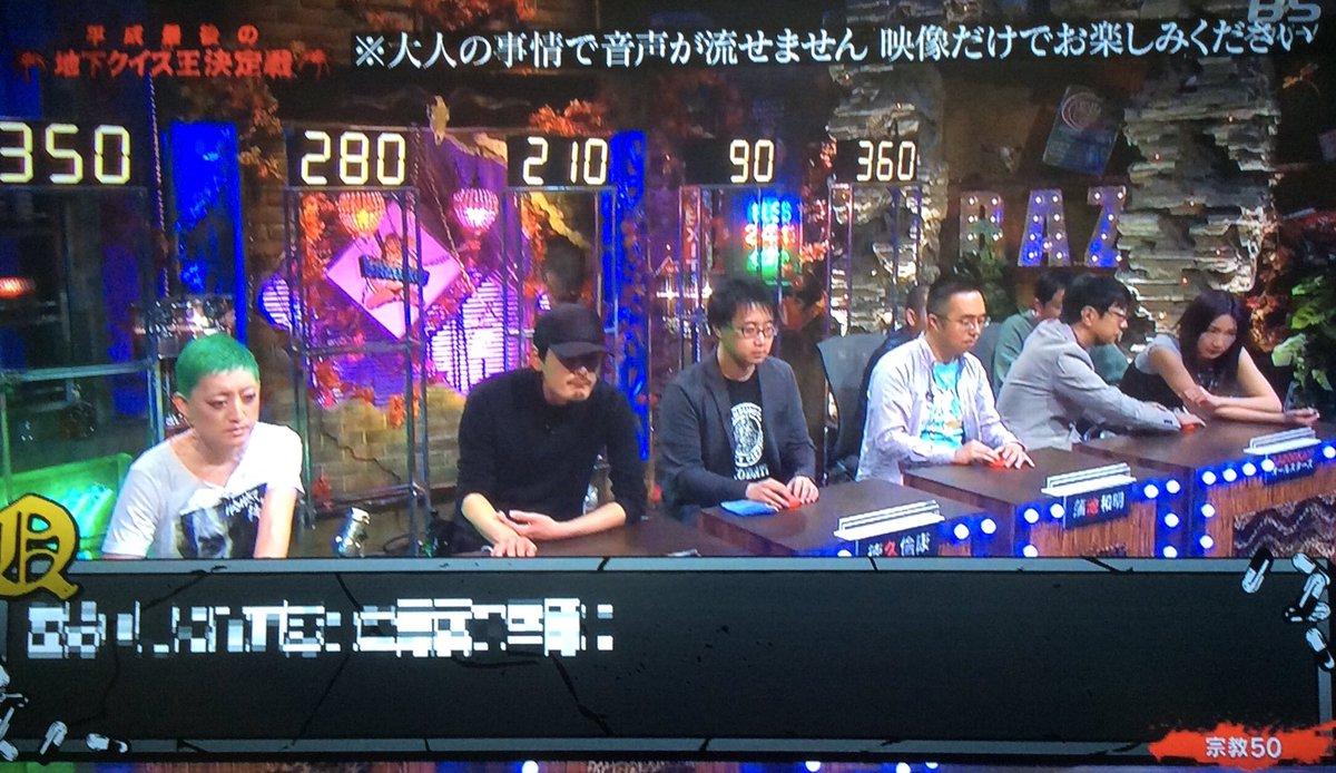 地下クイズ王 hashtag on Twitte...