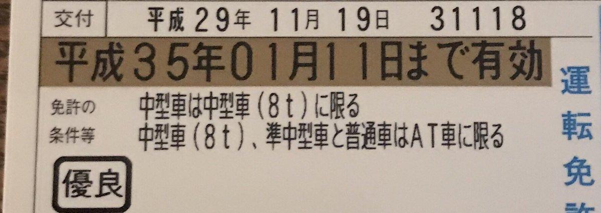 平成29年って西暦何年
