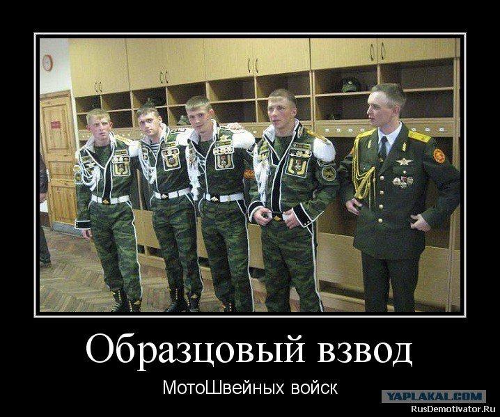 мотошвейные войска демотиваторы добраться подвесного