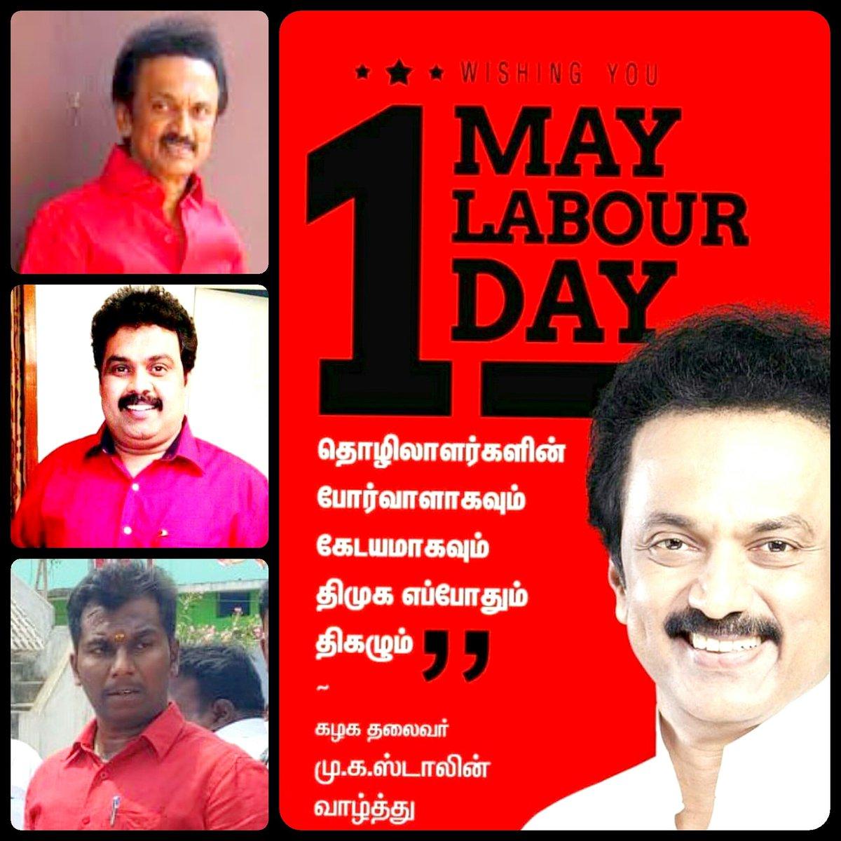 """""""#தொழிலாளர்களின் #போர்வாளாகவும் #கேடயமாகவும் #திமுக #எப்போதும் #திகழும் """"  @mkstalin  #May1 #LabourDay ❤  #DMKThalaivarstalin  #FutureCMofTN 🔥🔥"""