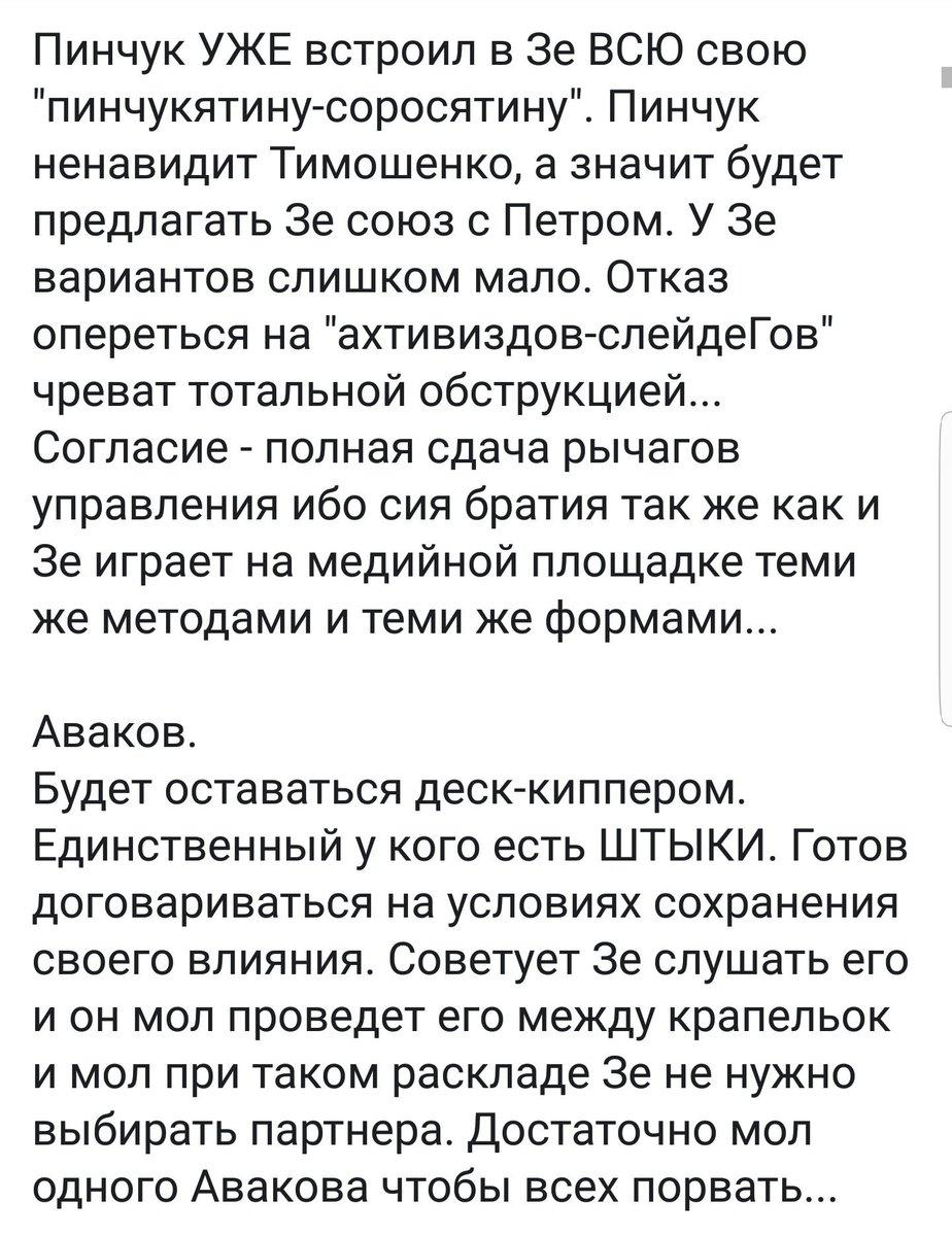 Зеленський дуже швидко налаштує людей проти себе, якщо піде на поступки РФ, - Волкер - Цензор.НЕТ 3217