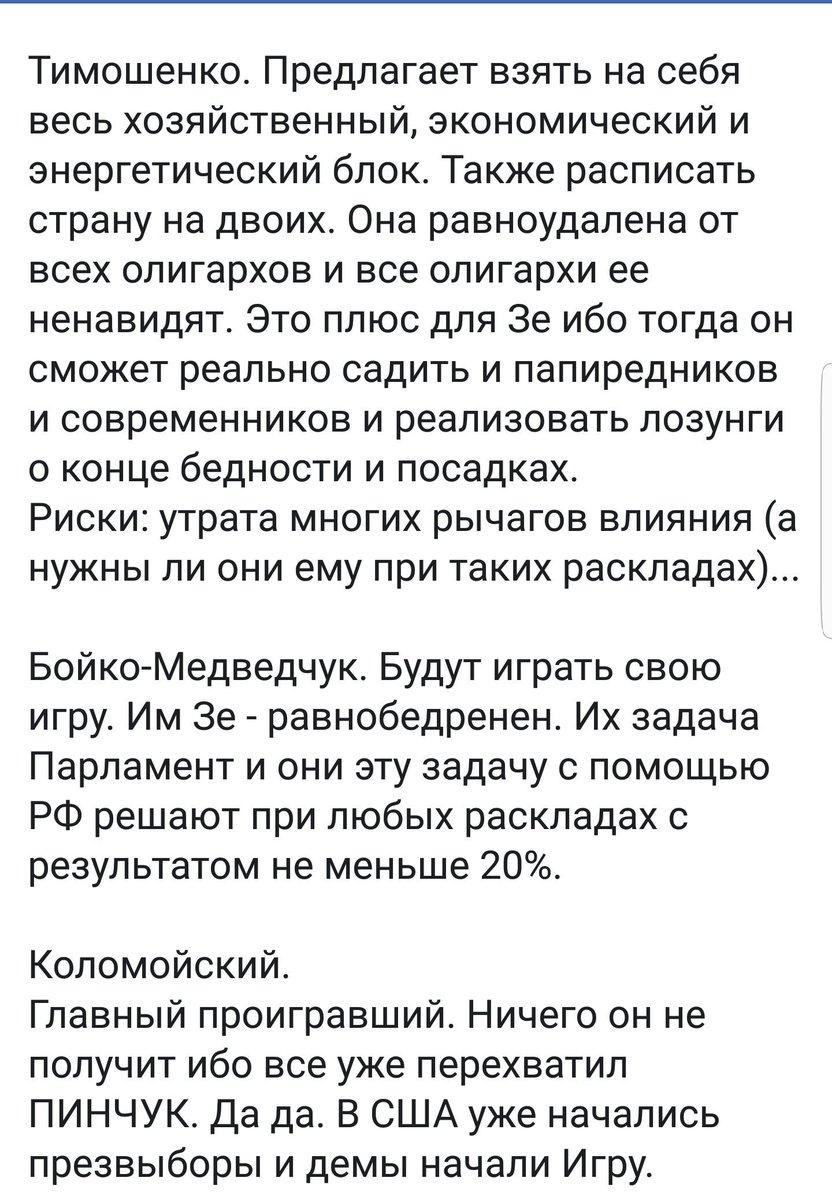 Зеленський дуже швидко налаштує людей проти себе, якщо піде на поступки РФ, - Волкер - Цензор.НЕТ 2786
