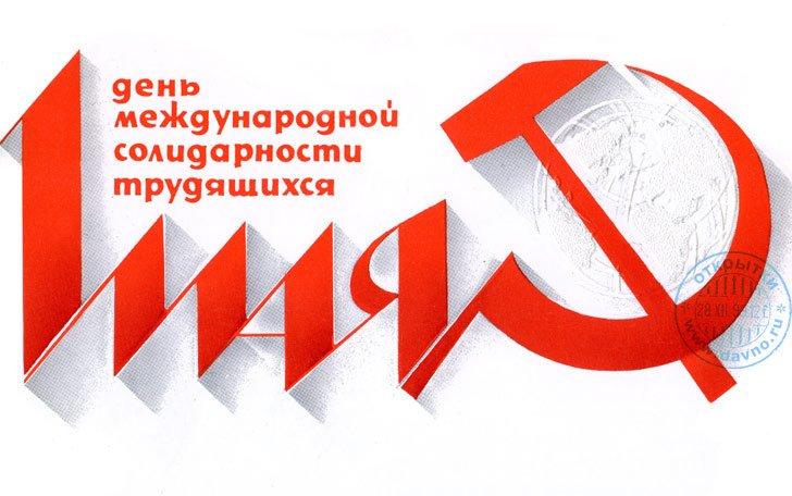открытки поздравления с 1 мая партии кпрф учреждения