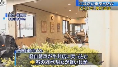 画像,【#ABCニュース】吉野家に車突っ込む 2人けが 男が逃走  https://t.co/xM2Dv56TbC#キャスト#奈良 https://t.co/GENd…