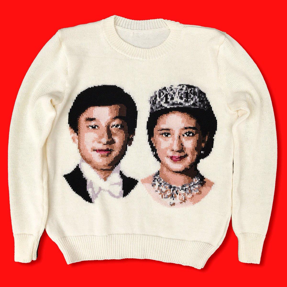 令和 / 天皇皇后両陛下セーター編みました。 https//t.co/DZrtwKx5U1