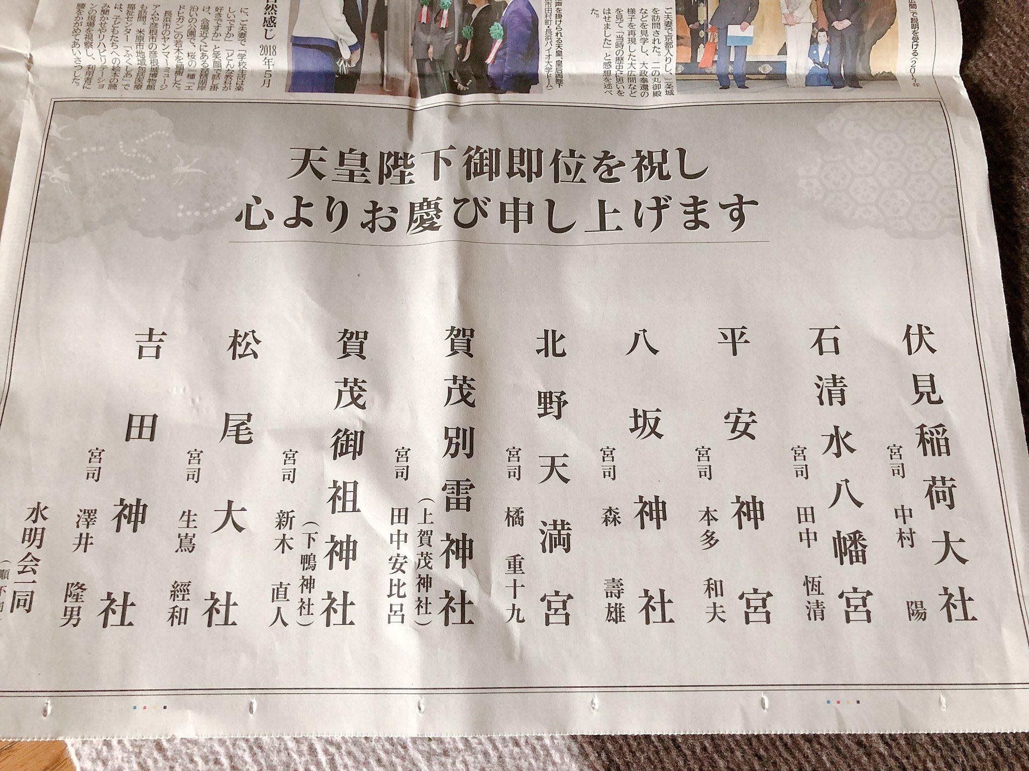 流石の京都新聞。 広告主のメンツが凄い。