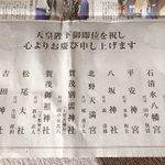 京都新聞の広告主!私の行きたい神社リストかと思った…。これだけ並ぶと神々しいです。
