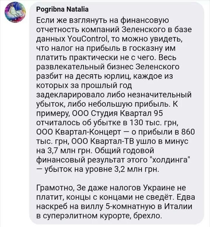 Зеленский показал декларацию за 2018 год: вилла в Италии, 5 квартир в Киеве и зарплата 347 тыс. грн в месяц - Цензор.НЕТ 7083