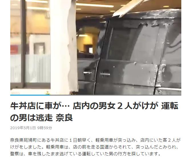 画像,NHKニュース|2019年5月1日 9時59分牛丼店に車が… 店内の男女2人がけが 運転の男は逃走 奈良1日午前5時半ごろ、奈良県斑鳩町の国道沿いにある牛丼店「…