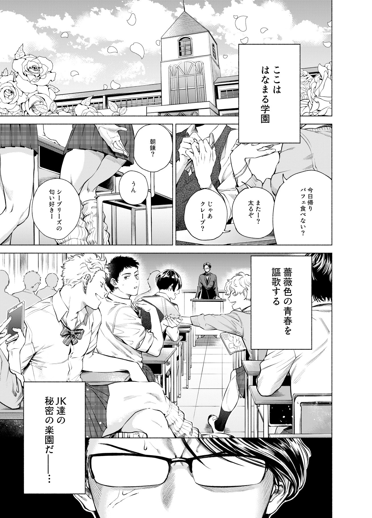 【令和】JK男子の日常【はなまる学園】