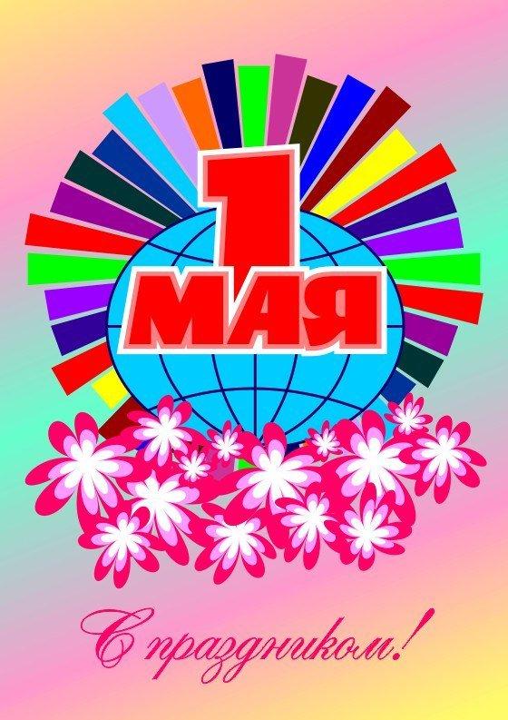 Открытка к 1 мая 1 класс, картинки попрошайки открытки